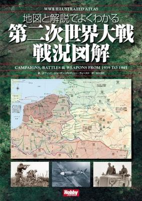 WWII Illustrated Atlas