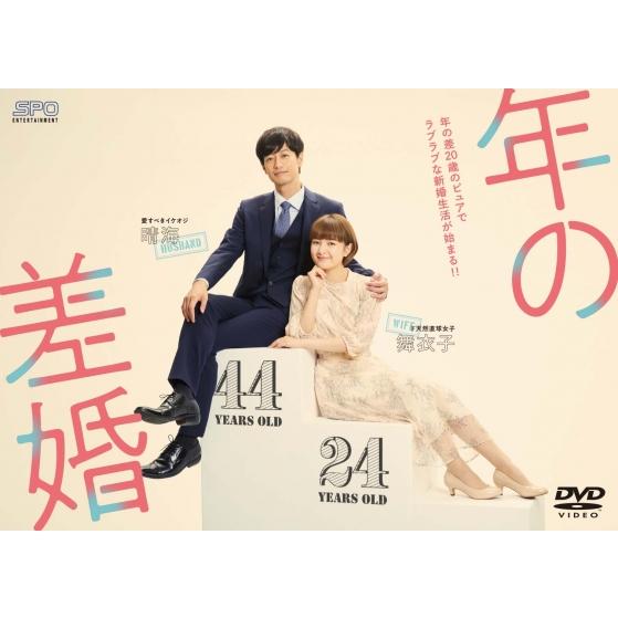 年の差婚 DVD-BOX(4枚組:本編DISC3枚+特典DISC1枚)