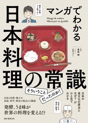 マンガでわかる日本料理の常識 日本の食文化の原点となぜ?がひと目でわかる