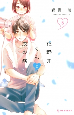 花野井くんと恋の病 8 デザートKC