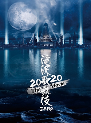 滝沢歌舞伎 ZERO 2020 The Movie【初回盤】