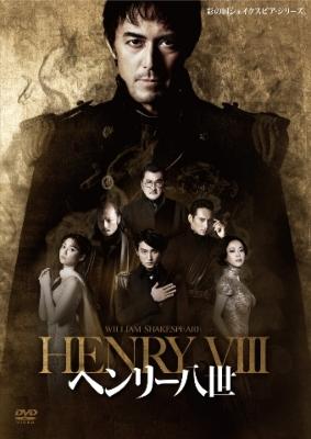 彩の国シェイクスピア・シリーズ 「ヘンリー八世」