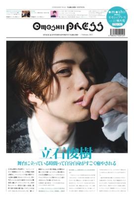 omoshii Press Vol.12 特大号