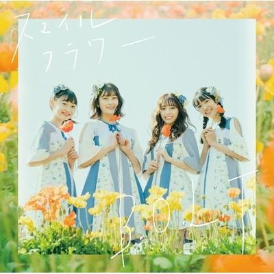 スマイルフラワー 【初回限定盤】(+Blu-ray)