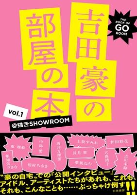 吉田豪の部屋の本 Vol.1 -@猫舌 SHOWROOM-