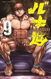 バキ道 9 少年チャンピオン・コミックス