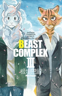 BEAST COMPLEX III 少年チャンピオン・コミックス