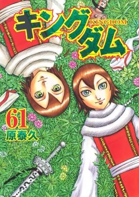 キングダム 61 ヤングジャンプコミックス