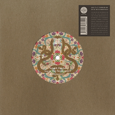 Sulukill Kuichar (7インチシングルレコード)