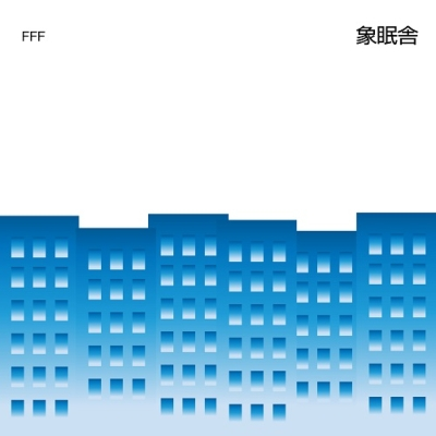 FFF feat.SIRUP and 吉田沙良 from モノンクル / Mirror (feat.TENDRE)(7インチシングルレコード)