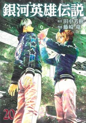 銀河英雄伝説 20 ヤングジャンプコミックス