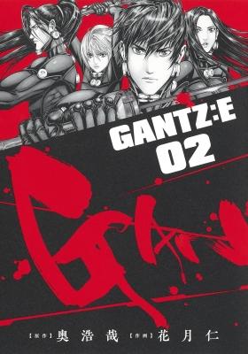GANTZ: E 2 ヤングジャンプコミックス