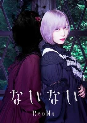 ないない【初回生産限定盤】(+DVD)