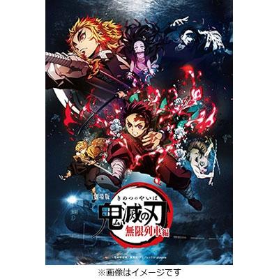 劇場版「鬼滅の刃」無限列車編【通常版】 DVD
