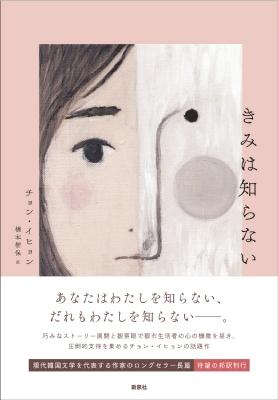 きみは知らない 韓国文学セレクション