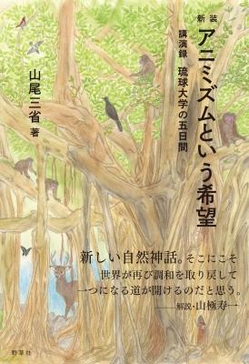 アニミズムという希望 講演録 琉球大学の五日間