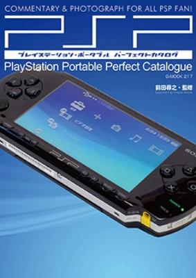 プレイステーション・ポータブル パーフェクトカタログ G-MOOK