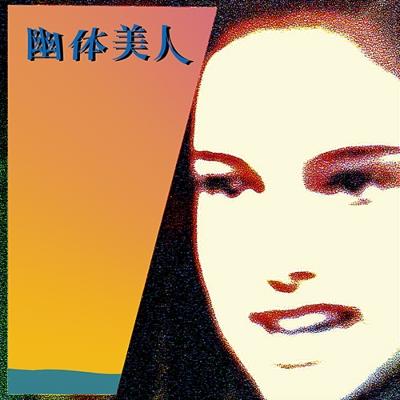 幽体美人 (10インチアナログレコード)