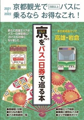 きょうをバス一日券で巡る本 京都観光で3回以上バスに乗るならお得なこれ! '21〜'22