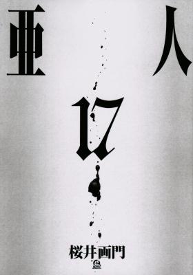 亜人 17 アフタヌーンKC