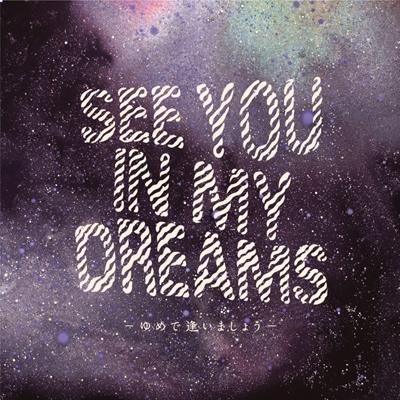 ゆめで逢いましょう 〜see you in my dreams〜(7インチシングルレコード)