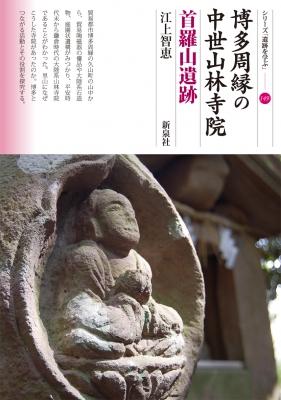 博多周縁の中世山林寺院 首羅山遺跡 シリーズ「遺跡を学ぶ」