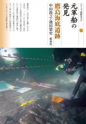 元軍船の発見 鷹島海底遺跡 シリーズ「遺跡を学ぶ」