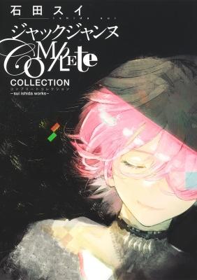 ジャックジャンヌ Complete Collection -sui ishida works-愛蔵版コミックス