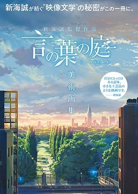 新海誠監督作品 言の葉の庭 美術画集