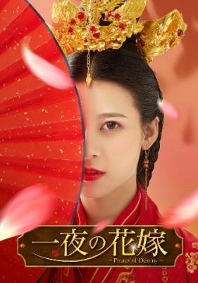 一夜の花嫁〜Pirates of Destiny〜DVD-BOX1