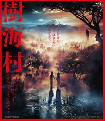 樹海村[Blu-ray]