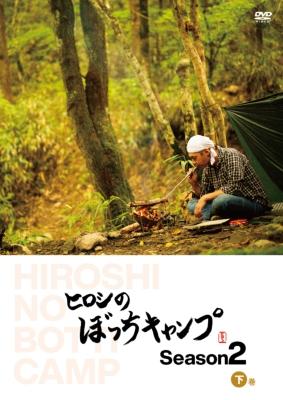 ヒロシのぼっちキャンプ Season2 下巻