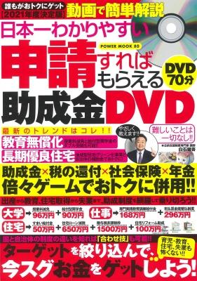 日本一わかりやすい申請すればもらえる助成金DVD POWER MOOK