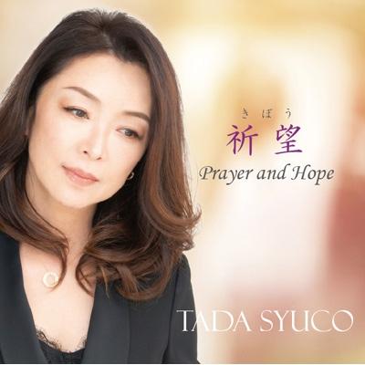祈望(きぼう)〜Prayer and Hope〜