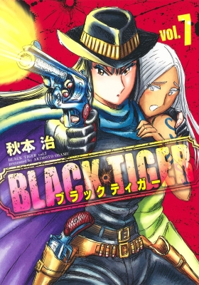 BLACK TIGER 7 ヤングジャンプコミックス