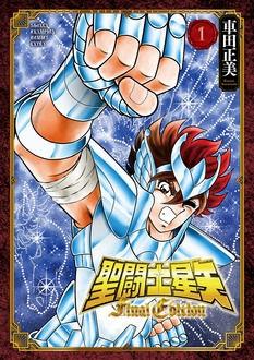 聖闘士星矢 Final Edition 1 少年チャンピオン・コミックス・エクストラ