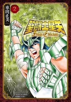 聖闘士星矢 Final Edition 2 少年チャンピオン・コミックス・エクストラ