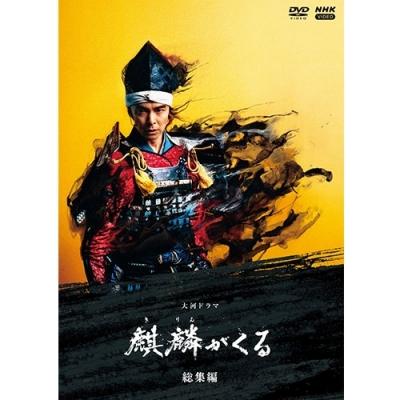 大河ドラマ 麒麟がくる 総集編 DVD 全2枚+特典ディスク1枚