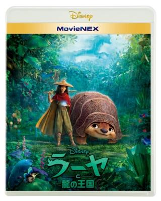 ラーヤと龍の王国 MovieNEX