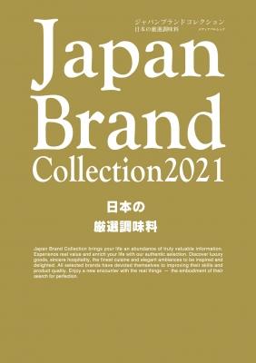 Japan Brand Collection 2021 日本の厳選調味料 メディアパルムック