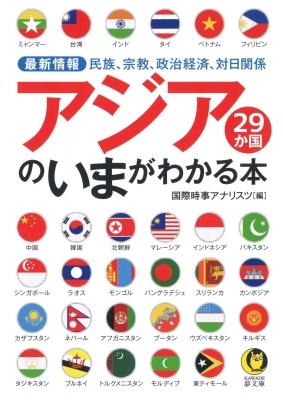 アジア29か国のいまがわかる本 KAWADE夢文庫