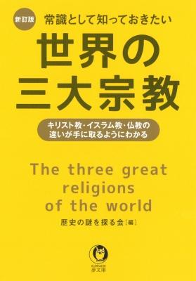 常識として知っておきたい世界の三大宗教 キリスト教・イスラム教・仏教の違いが手に取るようにわかる KAWADE夢文庫