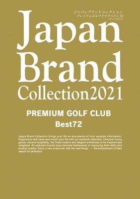 Japan Brand Collection 2021 Premium Golf Club Best72 メディアパルムック