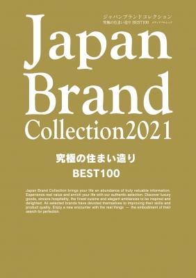 Japan Brand Collection 2021 究極の住まい造り Best100 メディアパルムック