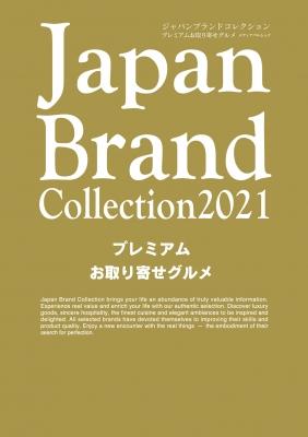 Japan Brand Collection 2021 プレミアムお取り寄せグルメ メディアパルムック