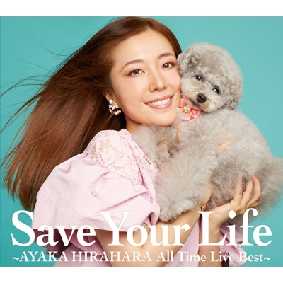 Save Your Life 〜AYAKA HIRAHARA All Time Live Best〜【初回生産限定盤】