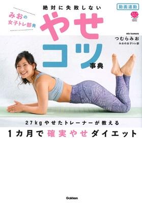 動画連動 みおの女子トレ部発 絶対に失敗しないやせコツ事典 24kgやせたトレーナーが教える 1カ月で確実やせダイエット: 美人力PLUSシリーズ
