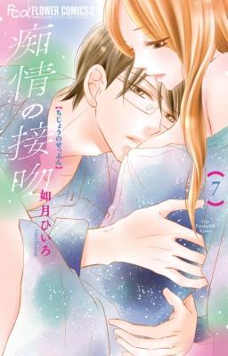 痴情の接吻 7 フラワーコミックス プチコミ