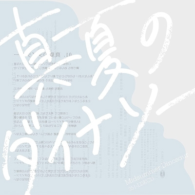 真夏のダイナソー【限定盤】