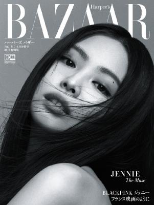 Harper's BAZAAR (ハーパーズ バザー)2021年 7・8月合併号増刊 BLACKPINK ジェニー特別版
